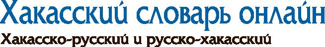 Хакасский словарь онлайн